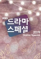KBS 드라마 스페셜 2019