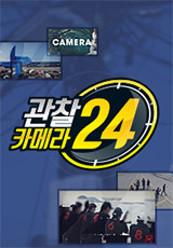관찰 카메라 24