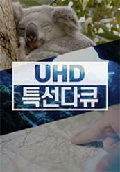 UHD 특선다큐