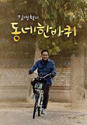 김영철의 동네 한 바퀴