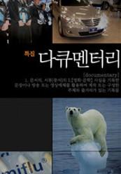 SBS 특집 다큐멘터리