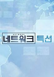 KBS 네트워크 특선