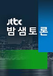 JTBC 밤샘토론