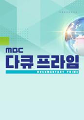 MBC 다큐프라임