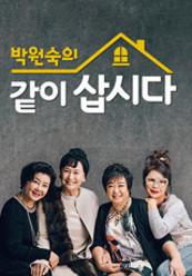 박원숙의 같이 삽시다 시즌3