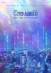 드라마 스테이지 2021