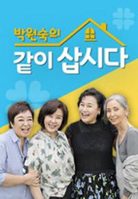 박원숙의 같이 삽시다 시즌3.E15.210510.720p.H264-F1RST