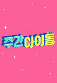 주간 아이돌.E510.210505.720p.H264-F1RST