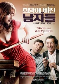 희망에 빠진 남자들 Men In Hope (2011) [1080p] [BluRay] [5.1]