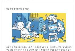 """국민일보 강보현 """"바람 불면 와이파이 꺼진다""""?"""
