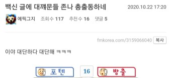 가생이닷컴>커뮤니티 > 잡담 게시판 > 백신으로 갈라진 펨코 여론