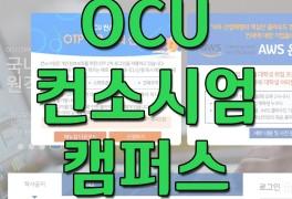 OCU 컨소시엄 사이버캠퍼스 바로가기