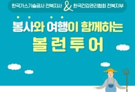 한국가스기술공사 전북지사, 한국건강관리협회 전북지부와...