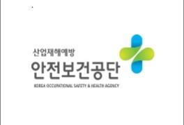 www.safetyedu.net 안전보건공단 인터넷교육센터