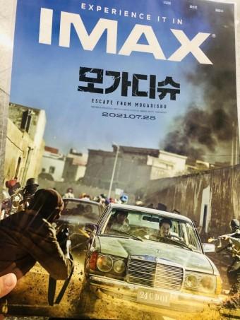 익스트림무비 - [모가디슈] 보고 포스터, 엽서, 필름마크 받았습니다!