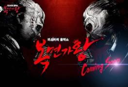 복면가왕 재방송 다시보기 무료 282회 출연진 부뚜막고양이...