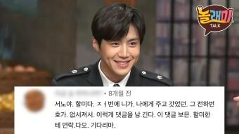 경찰 제복 입은 김선호입니다. 스윗한 눈빛과 완벽 발성을 곁들인...   댓글모음   놀래미톡